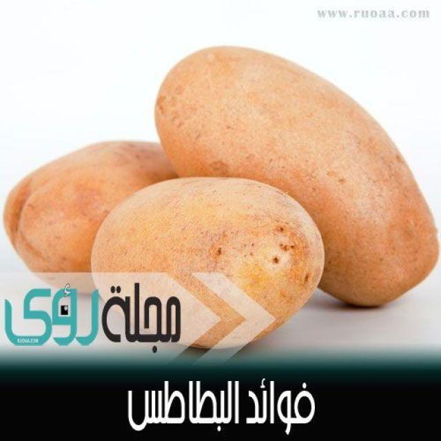 فوائد البطاطس : 5 حقائق لا تعرفها عن البطاطس ( البطاطا ) 1
