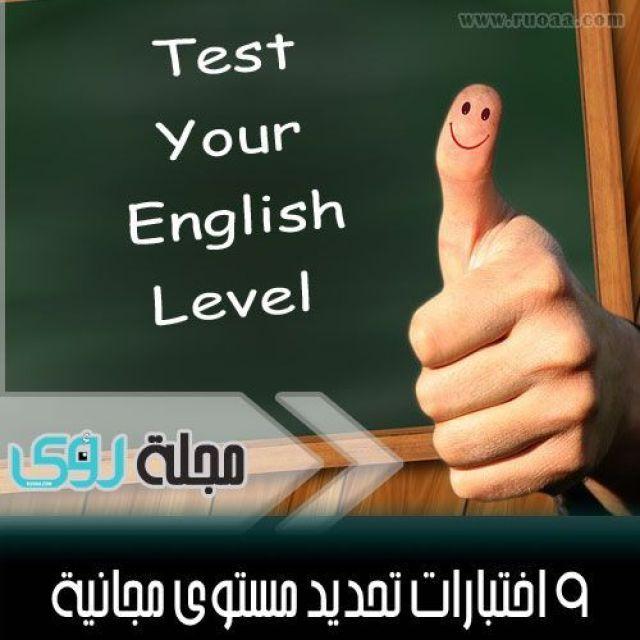 9 اختبارات تحديد مستوى مجانية : اعرف مستواك في اللغة الإنجليزية 2