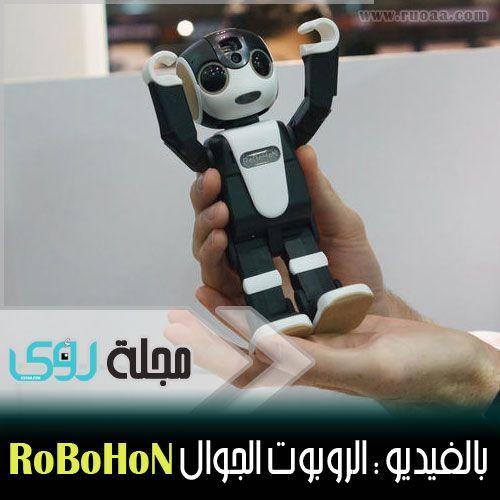 بالفيديو : الروبوت الجوال RoBoHoN بديل الهاتف الجوال من شارب !