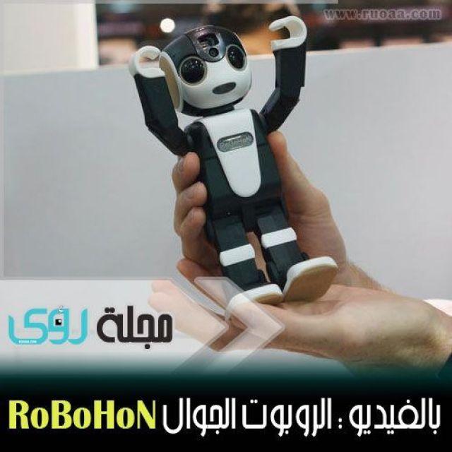 بالفيديو : الروبوت الجوال RoBoHoN  بديل الهاتف الجوال من شارب ! 1