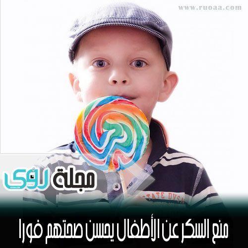 منع السكر عن الأطفال يحسن صحتهم فوراً ! 1