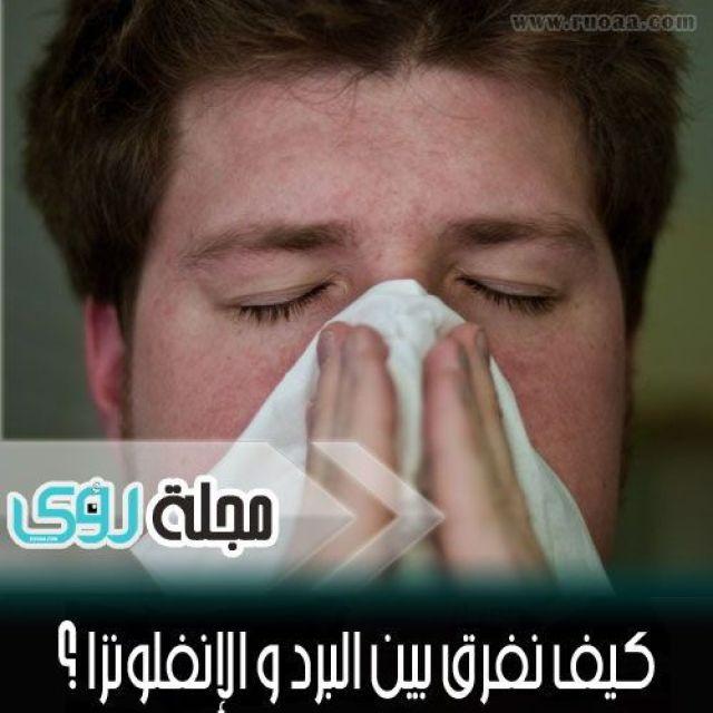 كيف نفرق بين نزلات البرد و الإنفلونزا ؟ 1