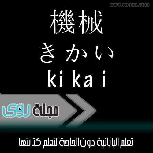 تعلم قراءة اليابانية دون الحاجة لكتابتها – محمد حجاج