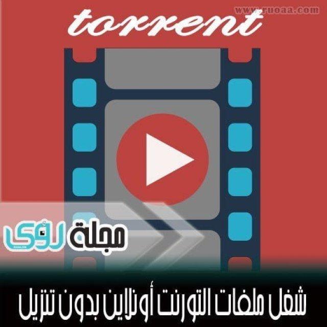 شاهد ملفات الفيديو بصيغة تورنت مباشرة بدون تحميل ! 1