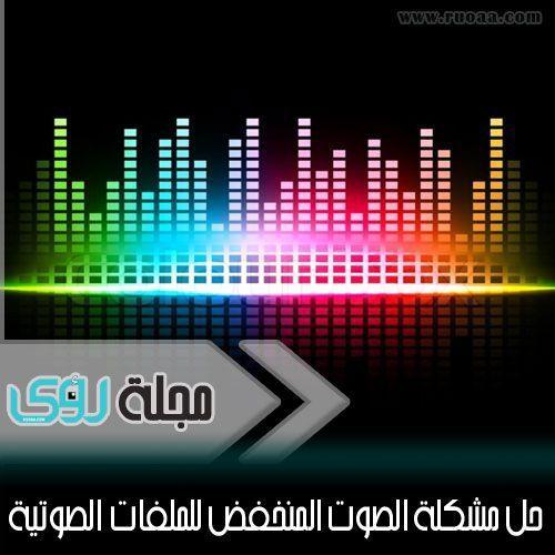 حل مشكلة الصوت المنخفض لبعض الملفات الصوتية