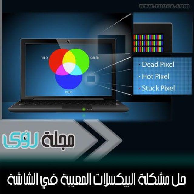 حل مشكلة النقاط المضيئة أو البقع الملونة التي تظهر على الشاشة