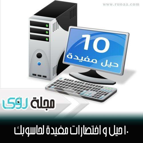 10 حيل و اختصارات كمبيوتر ستفيدك حتماً 7