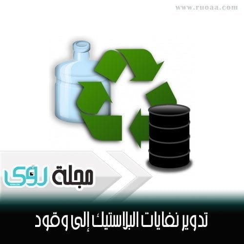 إعادة تدوير نفايات البلاستيك إلى وقود نفطي 27