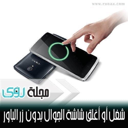 تحكم في تشغيل وغلق شاشة الهاتف الجوال بدون استخدام زر الباور