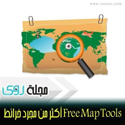 Free Map Tools أكثر من مجرد خرائط 1