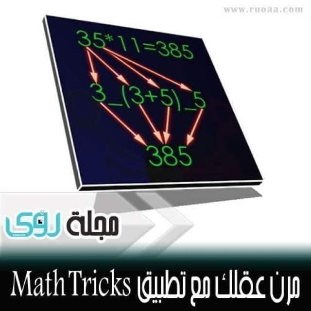 تمرن على إجراء العمليات الحسابية مع تطبيق حيل الرياضيات Math Tricks