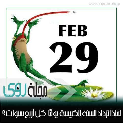 29 فبراير و لماذا تزداد السنة الميلادية الكبيسة يوماً كل أربع سنوات ؟