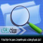9 ادوات مجانية مفيده للحفاظ على خصوصيتك 13