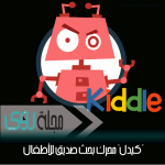 ملف كامل عن طرق و تطبيقات تعليم البرمجة للأطفال - محدث 4
