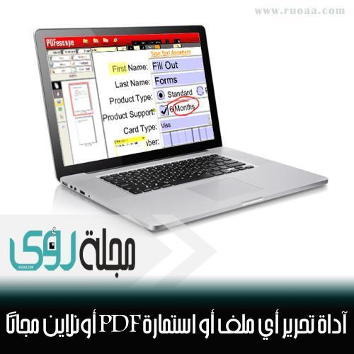 اكتب في أي ملف أو استمارة PDF أونلاين مجاناً 1