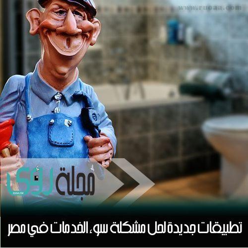 تطبيقات موبايل و إنترنت لفرز و تقييم الخدمات في مصر