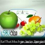 إنفوجرافيك : التغذية السليمة 3