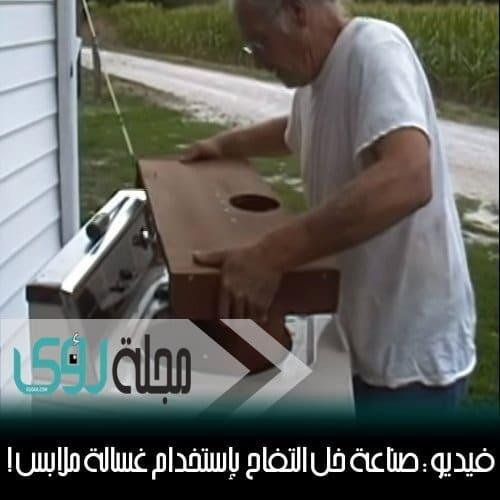 فيديو : طريقة صناعة خل التفاح في المنزل بإستخدام غسالة ملابس ! 1