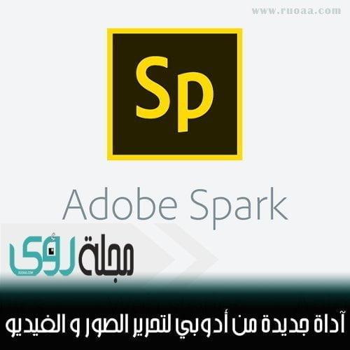 Adobe Spark : أدوبي سبارك آداة مجانية لتعديل الصور و الفيديو أونلاين