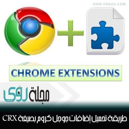 طريقة تنزيل إضافات جوجل كروم بصيغة CRX على جهازك