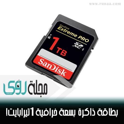 بطاقة ذاكرة خرافية بسعة 1 تيرابايت من سانديسك SanDisk
