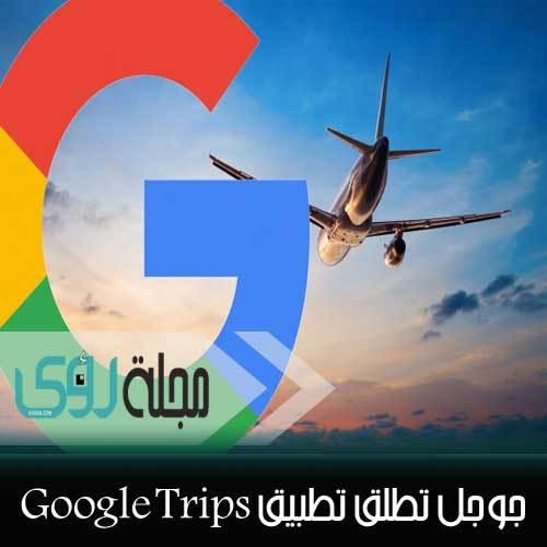جوجل تطلق تطبيق الرحلات و حجز الفنادق و رحلات الطيران الذكي Google Trips 2