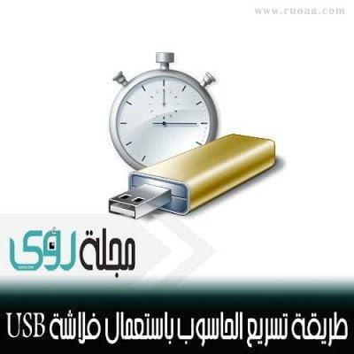 طريقة تسريع الحاسوب باستعمال فلاشة USB بدون برامج ( ReadyBoost )