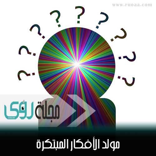 مولد الأفكار المبتكرة : 8 طرق لإبتكار أفكار جديدة . 1