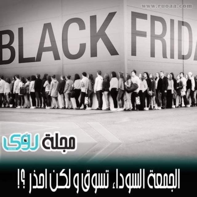 الجمعة السوداء Black Friday : تسوق لكن احذر الآتي خلال مواسم التخفيضات ! 1