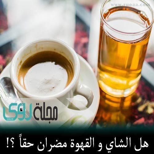 الشاي و القهوة أيهما أفضل ؟