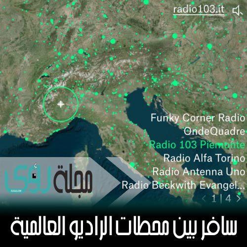 استمع لأشهر إذاعات الراديو حول العالم 1