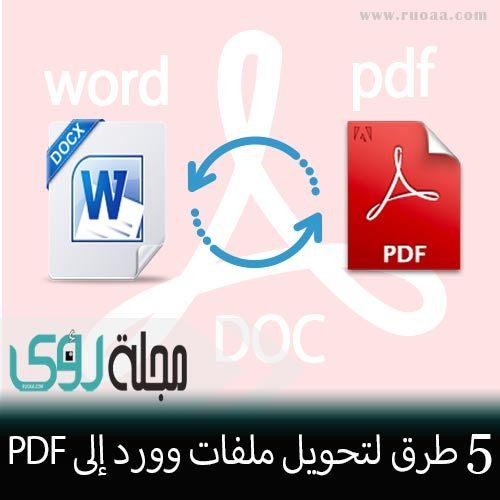 طرق تحويل ملفات Word الى pdf 1