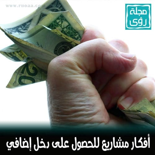 أفكار مشاريع صغيرة لتحسين الدخل دون رأس مال كبير
