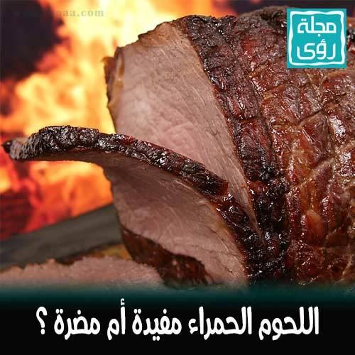 فوائد و أضرار تناول اللحوم الحمراء