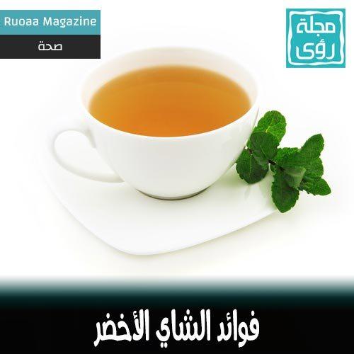 فوائد الشاي الأخضر و كيف نتجنب أضراره Green Tea 28