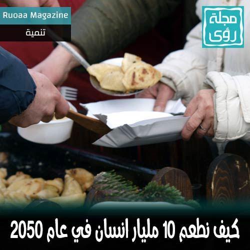 كيف نطعم 10 مليار انسان في عام 2050 ؟ 4