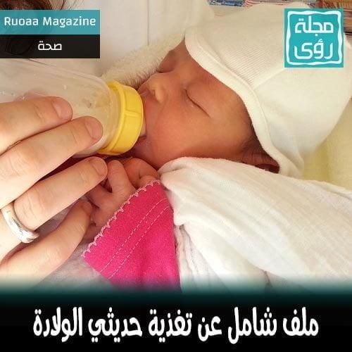 ملف شامل عن تغذية الطفل بعد الولادة - د.مازن سلمان حمود 2