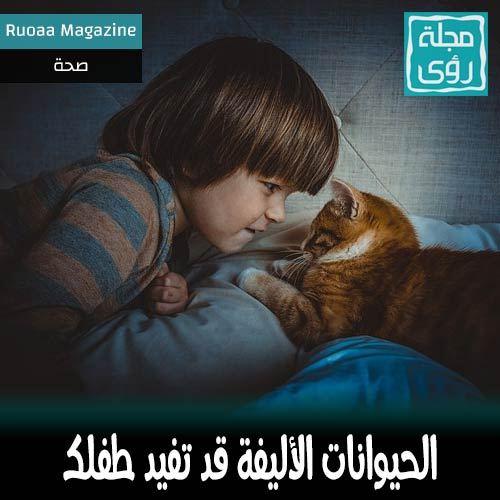 الحيوانات الأليفة قد تكون مفيده لطفلك