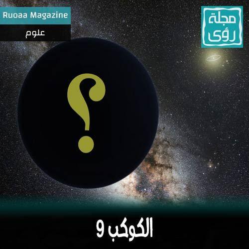 الكوكب 9 - ترجمة ابراهيم العلو 1