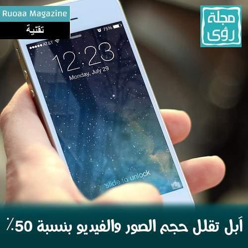 آبل تنجح في تقليل حجم الصور والفيديو بنسبة 50٪ في iOS 11 1