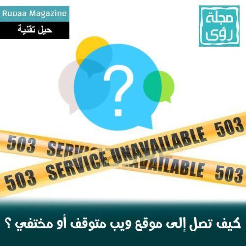 كيف تتصفح موقع ويب متوقف أو مختفي ؟ 1