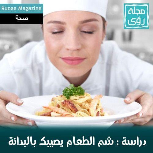 دراسة : شم الطعام قد يكون سبباً للسمنة !
