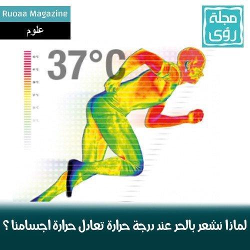 لماذا نشعر بالحر عند درجة حرارة °37 التي تماثل حرارة أجسامنا ؟ 1