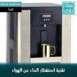 بدون كهرباء : أبراج خيرزان يمكنها استخلاص الماء من الهواء ! 8