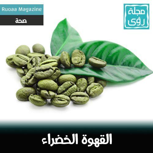 القهوة الخضراء للتخسيس ... هل تفيد ؟ 1