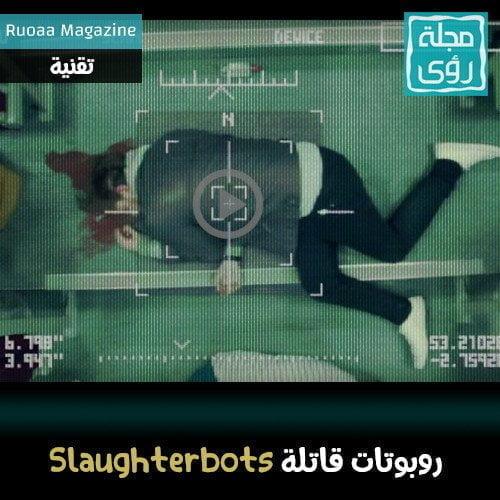 روبوتات قاتلة Slaghterbots : فيلم قصير عن الذكاء الإصطناعي 1