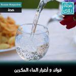 ما هي فوائد شرب الماء الساخن؟ 3