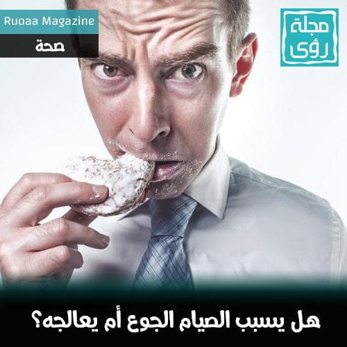 هل يسبب الصيام الجوع أم يعالجه؟ - ترجمة إبراهيم العلو 1