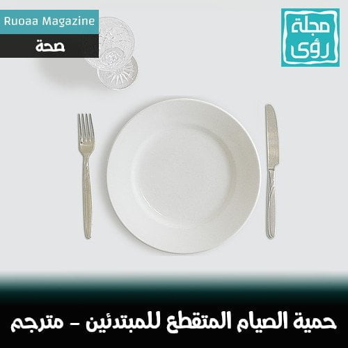2- حمية الصيام المتقطع للمبتدئين - ترجمة إبراهيم العلو 1