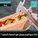 هل يسبب الصيام الجوع أم يعالجه؟ - ترجمة إبراهيم العلو 10